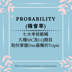 Dse數學補習 網上補習 Probability 機會率 (Intensive)