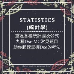 Dse數學補習 網上補習 Statistics 統計學