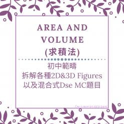Dse數學補習 網上補習 Area and Volume 求積法