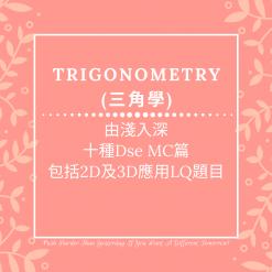Dse數學補習 網上補習 Trigonometry 三角學