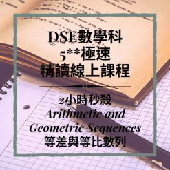 HKDSE Maths Arithmetic and Geometric Sequences 等差與等比數列