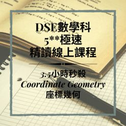 Dse數學補習 網上補習 Coordinate Geometry 座標幾何