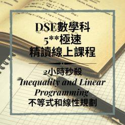 Dse數學補習 網上補習 Inequality and Linear Programming 不等式和線性規劃