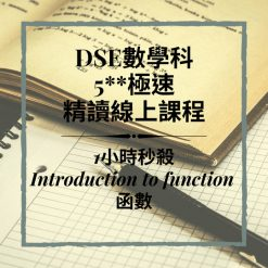 Dse數學補習 網上補習 Introduction to function 函數