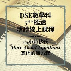 Dse數學補習 網上補習 More About Equations 其他的解方程