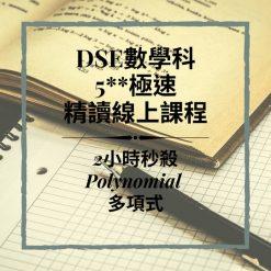 Dse數學補習 網上補習 Polynomial 多項式