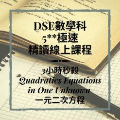 Dse數學補習 網上補習 Quadratics Equations in One Unknown 一元二次方程