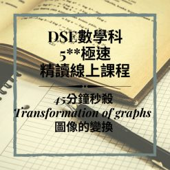Dse數學補習 網上補習 Transformation of graphs 圖像的變換