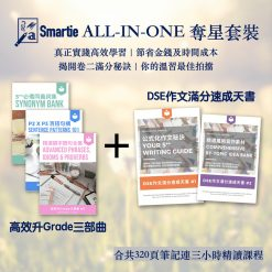 DSE 英文 All In One 奪星套裝 1