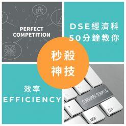 網上補習 Dse Econ 補習 Efficiency 效率