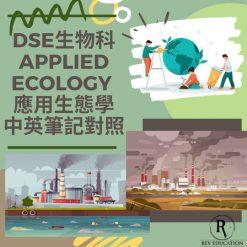 Dse Biology 補習 Applied Ecology 應用生態學