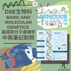 網上補習 Dse Biology 補習 Basic and molecular genetics 基礎與分子遺傳學