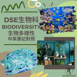 網上補習 Dse Biology 補習 Biodiversity 生物多樣性