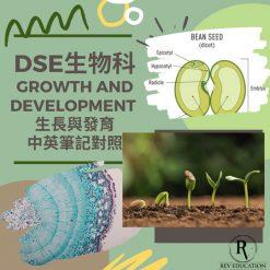 網上補習 Dse Biology 補習 Growth and Development 生長與發育