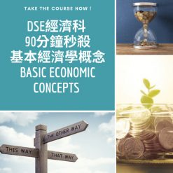 網上補習 Dse Econ 補習 基本經濟學概念 Basic Economic Concepts