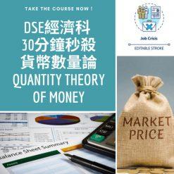 網上補習 Dse Econ 補習 貨幣數量論 Quantity Theory of Money