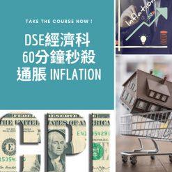 網上補習 Dse Econ 補習 通脹 Inflation