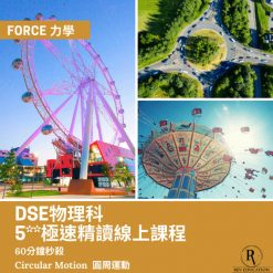Dse 物理補習 網上補習 Force and Motion 力學與運動 - Circular Motion 圓周運動