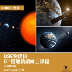Dse 物理補習 網上補習 Force and Motion 力學與運動 - Gravitation 引力