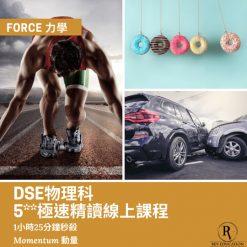 Dse 物理補習 網上補習 Force and Motion 力學與運動 - Momentum 動量
