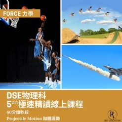 Dse 物理補習 網上補習 Force and Motion 力學與運動 - Projectile Motion 拋體運動