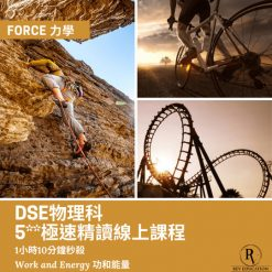 Dse 物理補習 網上補習 Force and Motion 力學與運動 - Work and Energy 功和能量