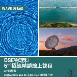Dse 物理補習 網上補習 Wave 波動學 - Diffraction and Interference 繞射及干涉