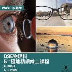 Dse 物理補習 網上補習 Wave 波動學 - Lens 透鏡學