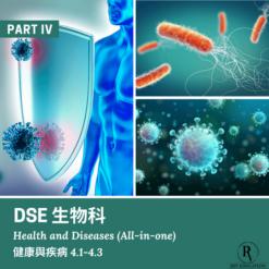 Dse Biology 補習 Part IV Health and Diseases 健康與疾病