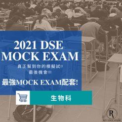 2021 Dse Bio Mock Exam