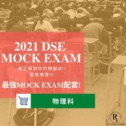 2021 Dse Phy Mock Exam