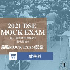 2021 Dse Maths Mock Exam