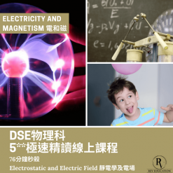 HKDSE Physics Electricity and Magnetism 電和磁 - Electrostatic and Electric Field 靜電學及電場