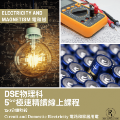 HKDSE Physics Electricity and Magnetism 電和磁 - Circuit and Domestic Electricity 電路和家居用電