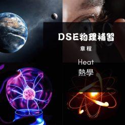 Dse Physics 補習 Heat 熱學