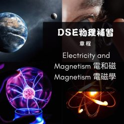 Dse Physics 補習 Electricity and Magnetism 電和磁 - Magnetism 電磁學
