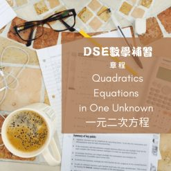 DSE數學補習 章程 Quadratics Equations in One Unknown 一元二次方程