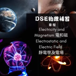 Dse Physics 補習 Electricity and Magnetism 電和磁 - Electrostatic and Electric Field 靜電學及電場