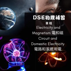 Dse Physics 補習 Electricity and Magnetism 電和磁 - Circuit and Domestic Electricity 電路和家居用電