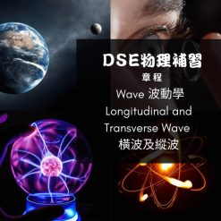 Dse Physics 補習 Wave 波動學 I Longitudinal and Transverse Wave 橫波及縱波