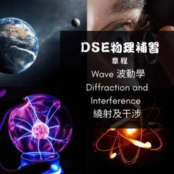 Dse Physics 補習 Wave 波動學 Diffraction and Interference 繞射及干涉