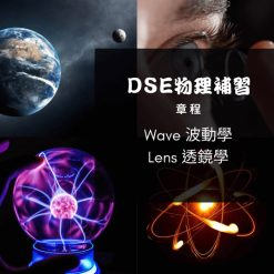 Dse Physics 補習 Wave 波動學 Lens 透鏡學