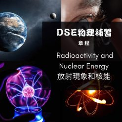 Dse Physics 補習 Radioactivity and Nuclear Energy 放射現象和核能