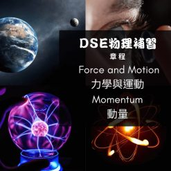 Dse Physics 補習 Force and Motion 力學與運動 (4) – Momentum 動量
