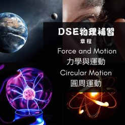 Dse Physics 補習 Force and Motion 力學與運動 (5) – Circular Motion 圓周運動