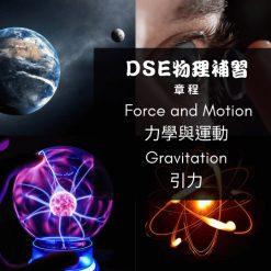 Dse Physics 補習 Force and Motion 力學與運動 (6) - Gravitation 引力