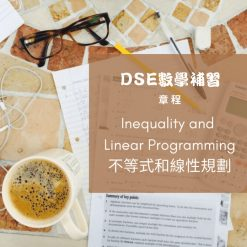 DSE數學補習 章程 Inequality and Linear Programming 不等式和線性規劃