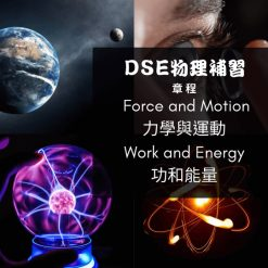 Dse Physics 補習 Force and Motion 力學與運動 (2) – Work and Energy 功和能量