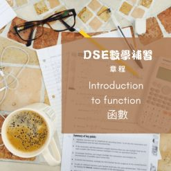DSE數學補習 章程 Introduction to function 函數