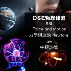 Dse Physics 補習 Force and Motion 力學與運動 (1) – Newtons law 牛頓定律
